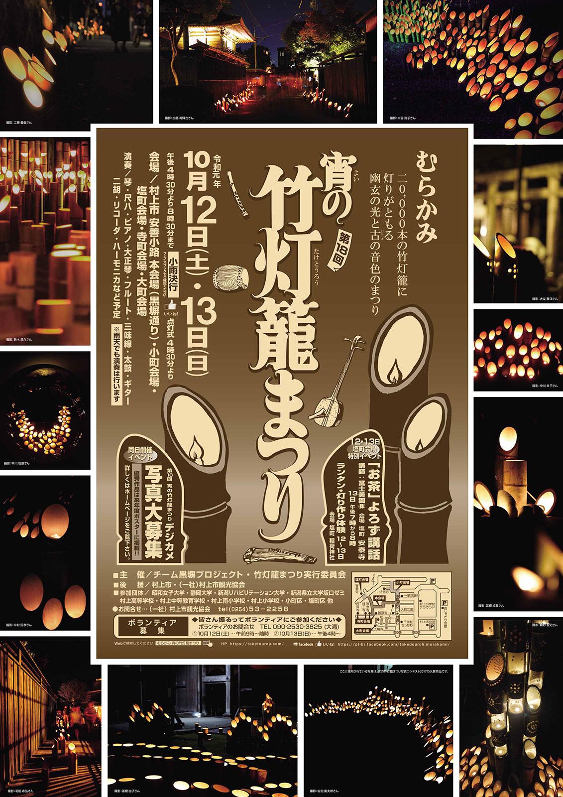 むらかみ宵の竹灯籠まつり 2019年ポスター